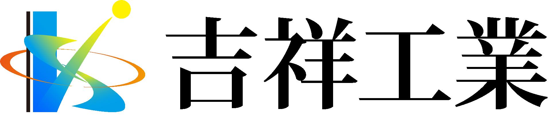 吉祥工業_logo